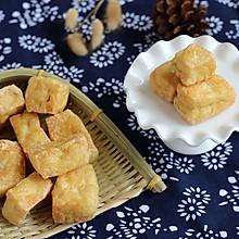 炸油豆腐(空气炸锅版)