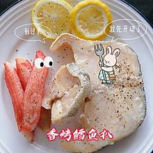 香烤鳕鱼扒