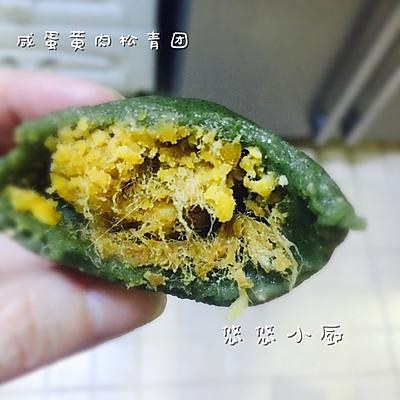 网红~咸蛋黄肉松青团