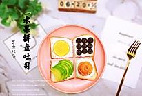 #爱乐甜夏日轻脂甜蜜#高颜值早餐:水果拼盘吐司的做法