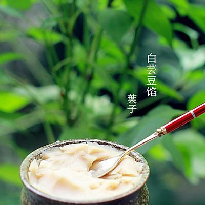 白芸豆馅儿 (百搭月饼馅)