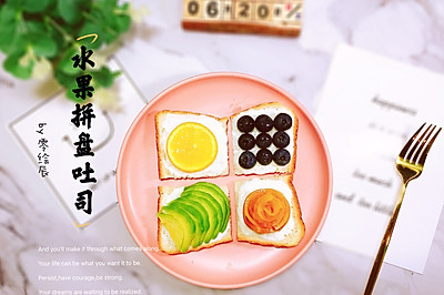 高颜值早餐:水果拼盘吐司