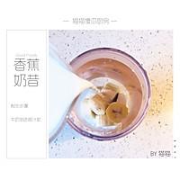 #一人一道拿手菜#清热解火夏日饮品—香蕉奶昔的做法图解5