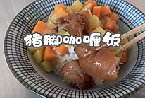 #夏日开胃餐#猪脚咖喱饭的做法