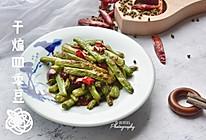 #精品菜谱挑战赛#干煸四季豆的做法
