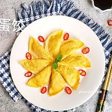 #餐桌上的春日限定#蛋饺