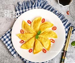 #餐桌上的春日限定#蛋饺的做法
