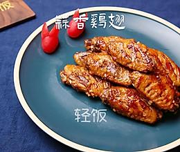 蒜香鸡翅丨肉嫩多汁,一盘上桌就抢完!!的做法