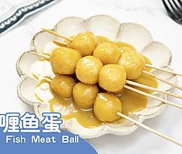 【咖喱鱼蛋】经典小吃,炒鸡简单,灰常好吃!!的做法