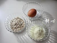 牛奶鸡蛋燕麦粥的做法图解1