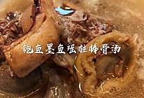 鲍鱼墨鱼瑶柱棒骨汤的做法