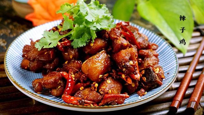 假日少不了的家宴菜之辣子鸡#宴客拿手菜#