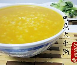 南瓜大米粥的做法