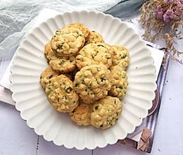 #美味烤箱菜,就等你来做!#葱油桃酥小饼干的做法