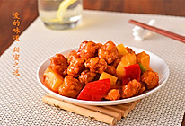 菠萝咕咾肉 有它才叫周末菜的做法