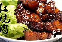香甜软糯的红烧肉的做法