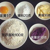 梦幻紫薯饼干的做法图解1