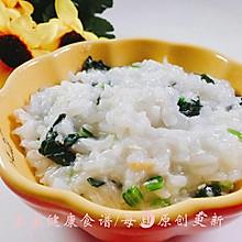 海米菠菜粥  宝宝健康食谱