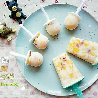 ♡牛奶凤梨小冰棒♡宝宝爱吃