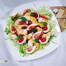 无花果虾仁沙拉#每道菜都是一台时光机#