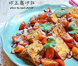 中西合璧——炸豆腐沙拉的做法