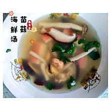 #憋在家里吃什么#菌菇海鲜汤(新手也可简单学会)