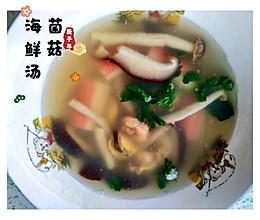 #憋在家里吃什么#菌菇海鲜汤(新手也可简单学会)的做法