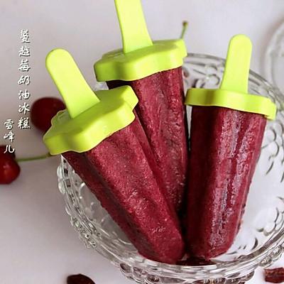 蔓越莓奶油冰棒
