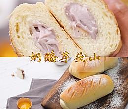 【视频课程】奶酪芋头山,奈雪网红同款!的做法