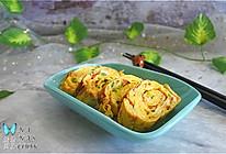 #中秋团圆食味#营养美味的蔬菜鸡蛋卷的做法