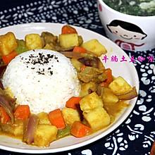 牛腩土豆咖喱饭