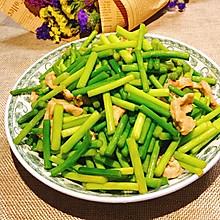 拿手家常菜——蒜苔炒肉#鲜香滋味 搞定萌娃#