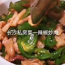 #我们约饭吧#辣椒炒肉