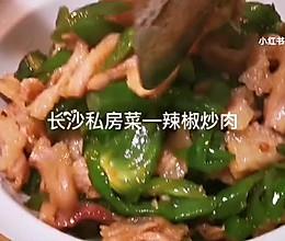 #我们约饭吧#辣椒炒肉的做法