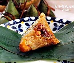 咸蛋黄烧肉粽#粽享新意#的做法