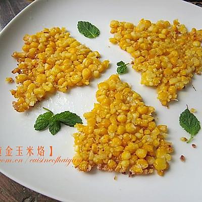 怎样用平底锅做女人和小孩最爱的中式点心--【黄金玉米烙】
