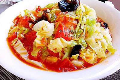 西红柿炒洋白菜~或者番茄卷心菜