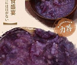紫粥的做法