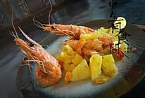 #餐桌上的春日限定#咸甜菠萝香酥虾的做法