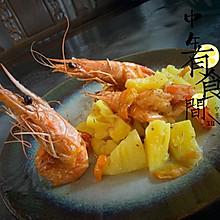 #餐桌上的春日限定#咸甜菠萝香酥虾