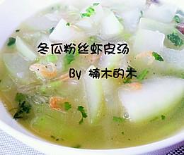 虾皮冬瓜粉丝汤--减肥去湿圣品的做法
