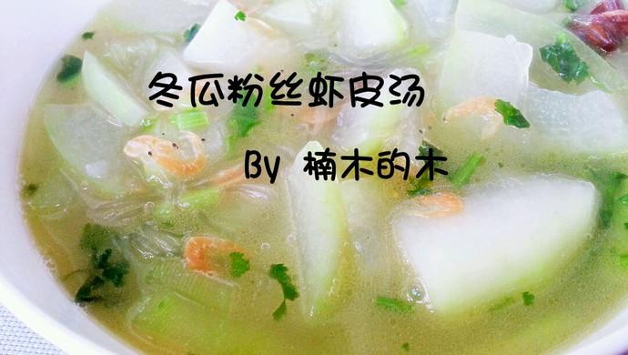 虾皮冬瓜粉丝汤--减肥去湿圣品