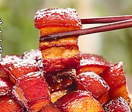 经典湘菜毛氏红烧肉,不放一滴酱油照样好吃,色泽鲜亮肥而不腻的做法
