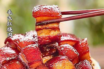 經典湘菜毛氏紅燒肉,不放一滴醬油照樣好吃,色澤鮮亮肥而不膩