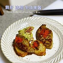 鹅肝配牛油果酱