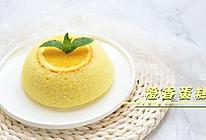 橙香蛋糕#童年不同样,美食有花样#的做法