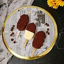 巧克力脆皮坚果雪糕