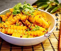 让四川人最巴适的狼牙土豆#我要上首页酸辣家常菜#的做法