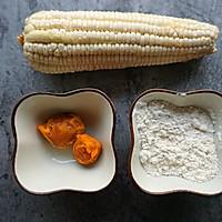 咸蛋黄炒玉米的做法图解1