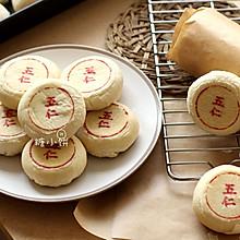 【苏式五仁月饼】简易版五仁馅